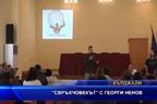 """""""Свръхчовекът с Георги Ненов"""""""