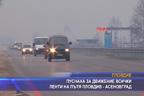 Пуснаха за движение всички ленти на пътя Пловдив - Асеновград