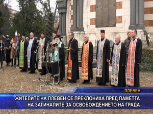 Жителите на Плевен се преклониха пред паметта на загиналите за освобождението на града