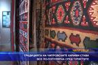 Традицията на чипровските килими става все по-популярна сред туристите