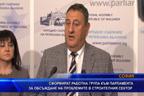 Сформират работна група към НС за решаване на проблемите в сторителния сектор