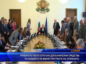 Допълнителни финансови средства и за Министерството на отбраната