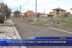 Жителите на квартал Рудник от години газят във фекални води