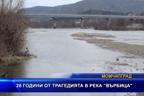 28 години от трагедията във река Върбица