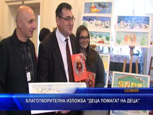 """Благотворителна изложба """"Деца помагат на деца"""""""