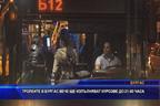 Тролеите в Бургас вече ще изпълняват курсове до 21:00 часа