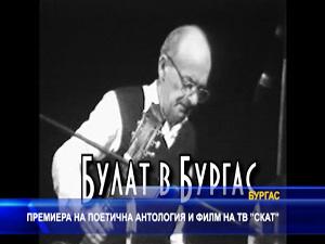 """Премиера на поетична антология и филм на """"СКАТ"""""""