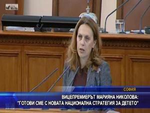 """Марияна Николова: """"Готови сме с новата Национална стратегия за детето"""""""