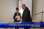Наградиха деятели за цялостен принос към Сливен