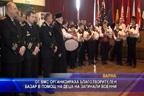 От военноморските сили организираха базар в помощ за деца на загинали колеги