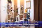Майсторки дариха кукли за благотворителен базар