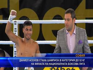 Даниел Асенов стана шампион в категория 52 килограма на финала на Националната боксова лига