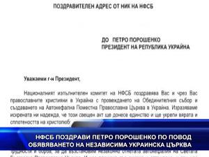 НФСБ поздрави Петро Порошенко по повод обявяването на Независима украинска църква