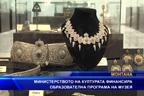 Министерството на културата финансира образователна програма на музея