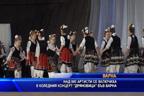"""Над 800 артисти се включиха в коледния концерт """"Дряновица"""" във Варна"""