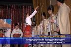 Традиционният коледен концерт отново зарадва хората