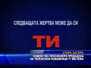 Семейство пенсионери предадоха на телефонни измамници 77 600 лева