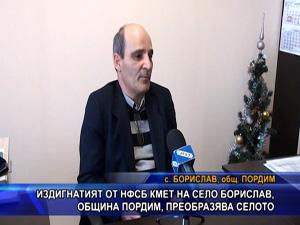 Издигнатият от НФСБ кмет на с. Борислав, общ. Пордим, преобразява селото