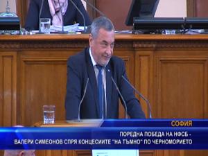"""Поредна победа на НФСБ – Валери Симеонов спря концесиите """"на тъмно"""" по Черноморието"""