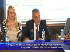 Валери Симеонов се срещна с граждани във Враца и Мездра