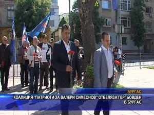 """Коалиция """"Патриоти за Валери Симеонов""""  отбеляза Гергьовден в Бургас"""