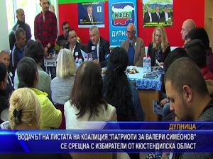 """Водачът на листата коалиция """"Патриоти за Валери Симеонов"""" се срещна с избиратели от Кюстендилска област"""