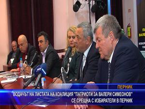 """Водачът на листата коалиция """"Патриоти за Валери Симеонов"""" се срещна с избиратели в Перник"""