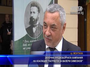 """Започна предизборната кампания на коалиция """"Патриоти за Валери Симеонов"""""""""""