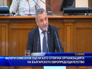 Валери Симеонов оцени като отлична организацията на българското европредседателство