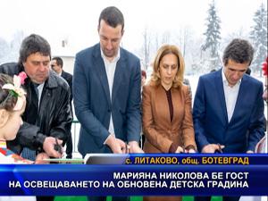 Марияна Николова бе гост на освещаването на обновена детска градина