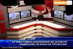 От Нова година в Македония ще заработи телевизионен канал на турски език