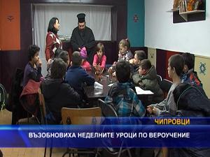 Възобновиха неделните уроци по вероучение в Чипровци