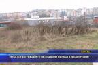 """Предстои изграждането на социални жилища в """"Меден рудник"""""""