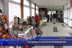Изложение на български производители