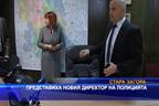 Представиха новия директор на полицията в Стара Загора