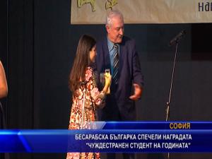 """Бесарабска българка спечели наградата """"Чуждестранен студент на годината"""""""