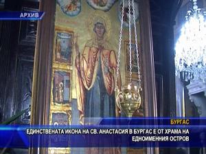 Единствената икона на св. Анастасия в Бургас е от храма на едноименния остров