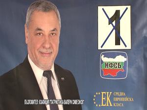 """Сдружение """"Патриотъ"""" подкрепя кандидатурата на Валери Симеонов за евроизборите"""