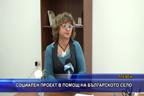 Социален проект в помощ на българското село