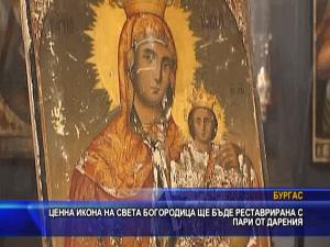 Ценна икона на Св. Богородица ще бъде реставрирана