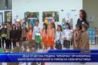 Деца организираха благотворителен базар в помощ на свои връстници