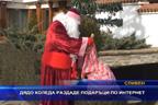 Дядо Коледа раздаде подаръци по интернет