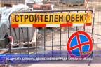 Общината блокира движението в града за близо месец