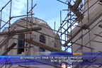 До края на 2019 г. завършват храм св. Прокопий Варненски