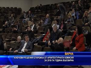 Ключови решения открои комисията по Архитектура за 2018 във Варна