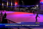 Ледената пързалка в Бургас: скъп атракцион за ваканцията?