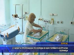 23 бебета проплакаха по Коледа в най-голямата бургаска болница