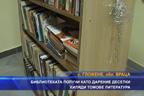 Библиотеката получи като дарение десетки хиляди томове литература