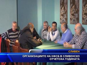 Организациите на НФСБ в Сливенско отчетоха годината