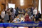 Общинското ръководство в Бургас представи проектобюджета си за 2019г.